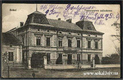 м.Сокаль, Товариство залічковетепер Мала школа гімназії та Мала академія наук