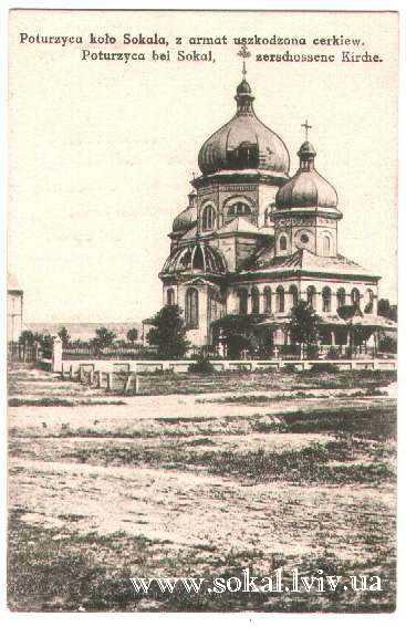 c.Поториця, Церква