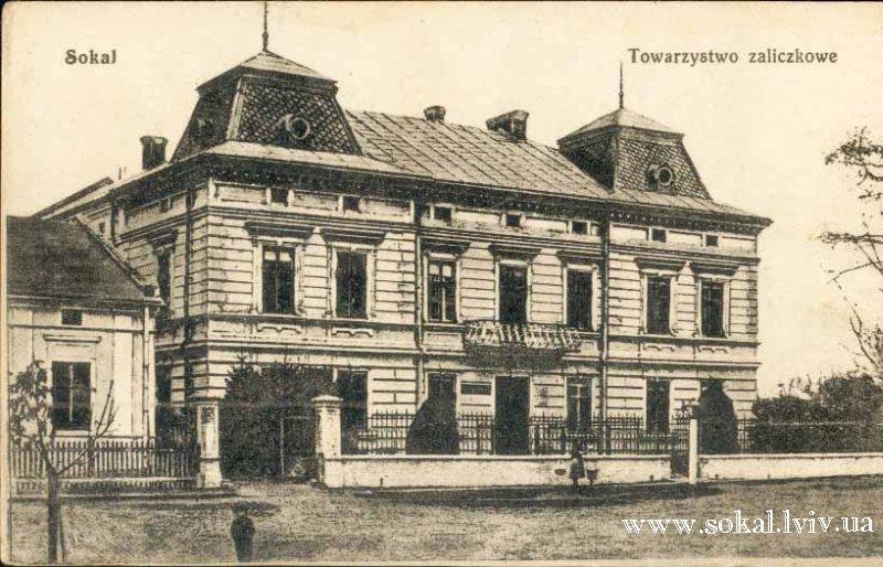 м.Сокаль, Сокальський банктепер мала школа гімназії, Мала Академія Наук