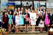 Випуск-2015,художній відділ
