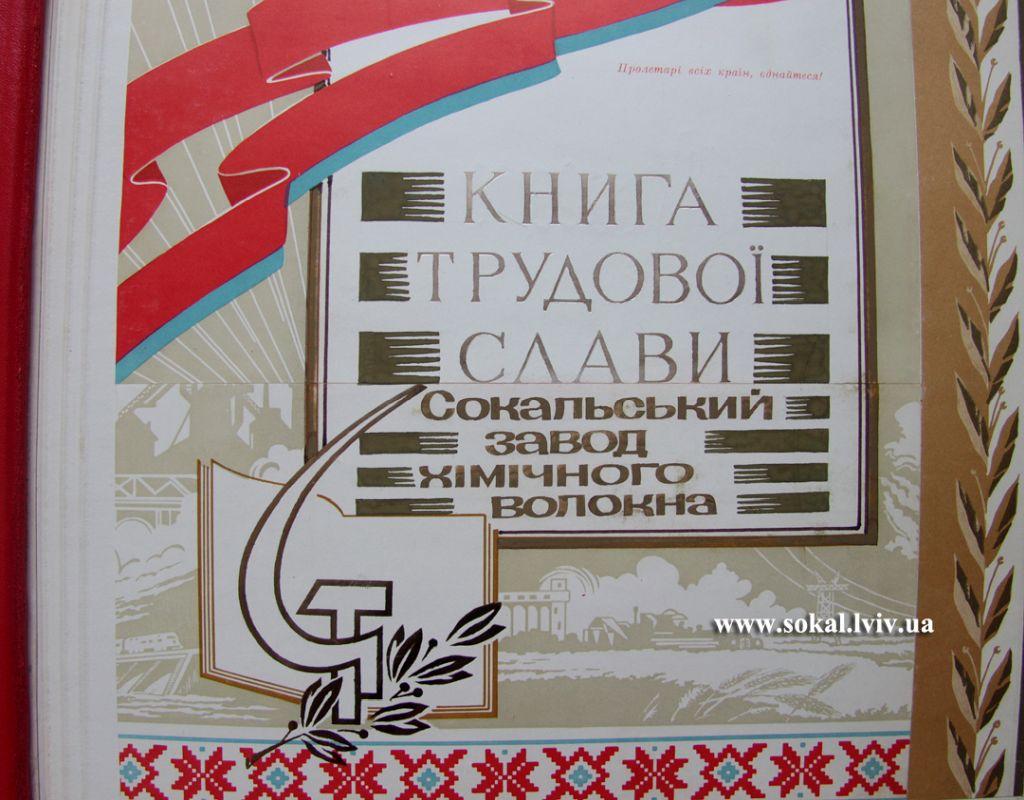 Сокальський завод хімічного волокна (книга трудової слави)