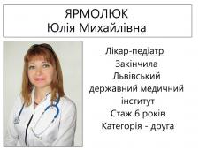 Ярмолюк Ю.М.