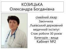 Козицька О.Б.