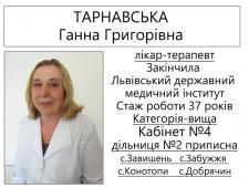 Тарнавська Г.Г.