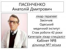 Пасенченко А.Д.